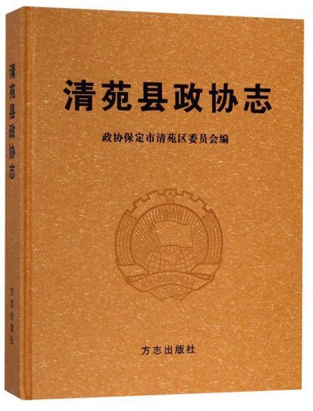 清苑县政协志
