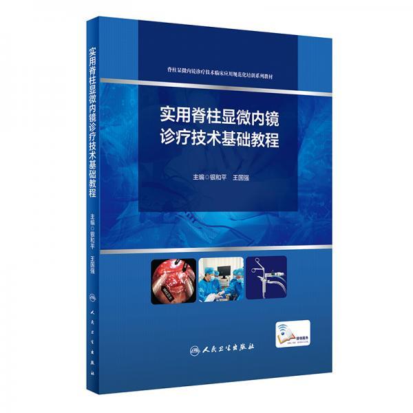 实用脊柱显微内镜诊疗技术基础教程(培训教材/配增值)