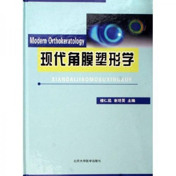 现代角膜塑形学