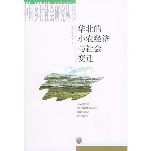 华北的小农经济与社会变迁