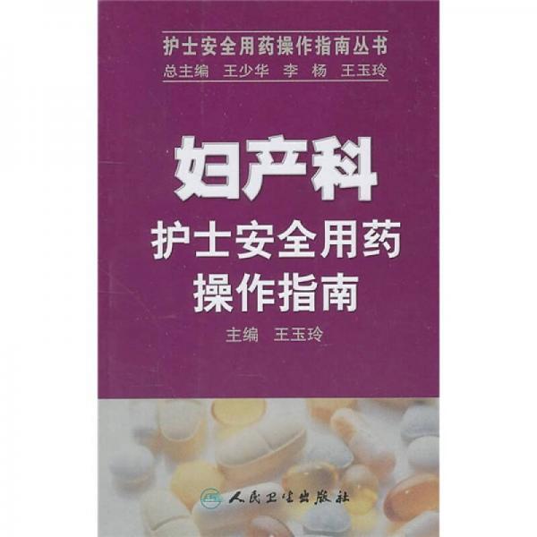 护士安全用药操作指南丛书·妇产科护士安全用药操作指南