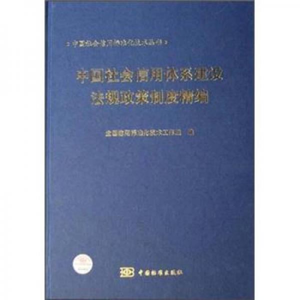 中国社会信用体系建设法规政策制度精编