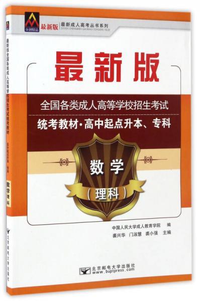 数学(理科)/最新成人高考丛书系列 最新版全国各类成人高等学校招生考试统考教材·高中起点升本、专科