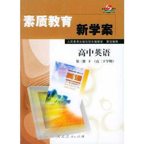 素质教育新学案:高中英语·第二册下(高二下学期)