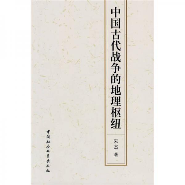 中国古代战争的地理枢纽