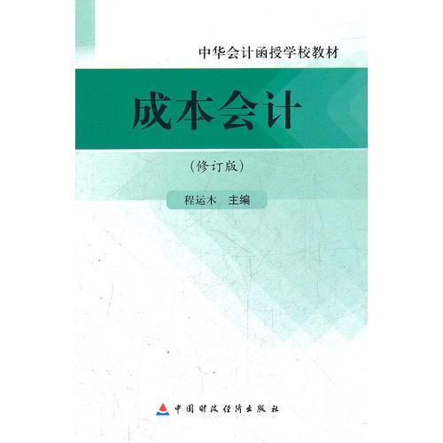 成本会计(修订版中华会计函授学校教材)