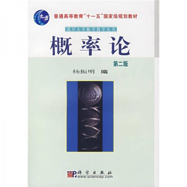 中国科学院规划教材·南开大学数学教学丛书:概率论(第2版)