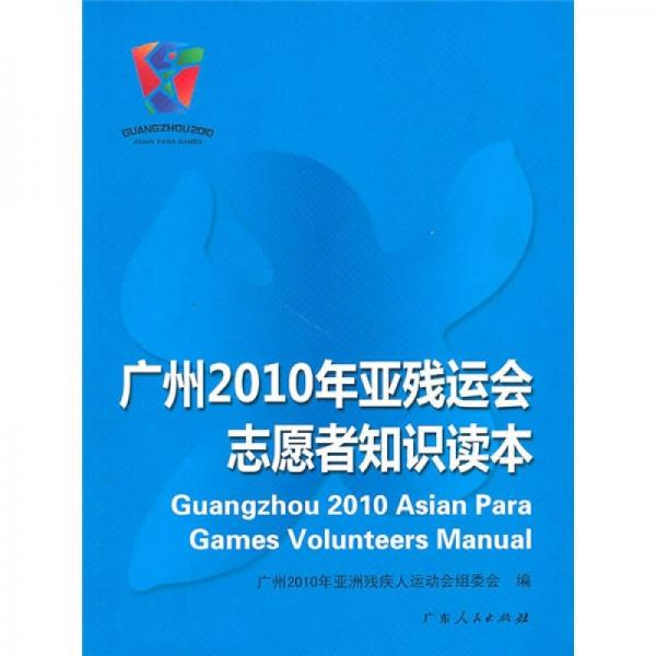 广州2010年亚残运会志愿者知识读本
