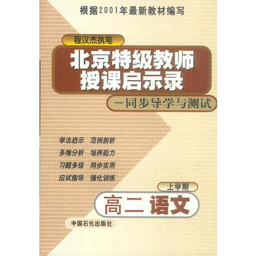 北京特级教师授课启示录——同步导学与测试:高二数学·试验修订版(上)