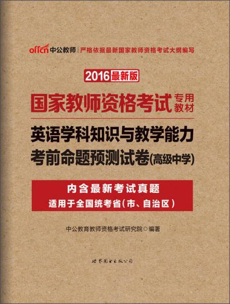 中公版·2016年 国家教师资格考试专用教材:英语学科知识与教学能力考前命题预测试卷(高级中学)