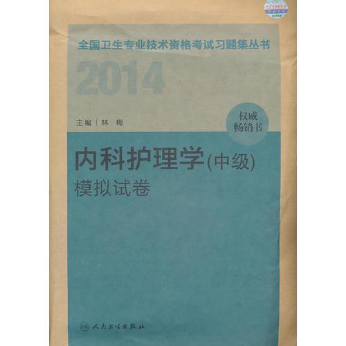 2014卫生专业技术资格考试习题集丛书-内科护理学(中级)模拟试卷(专业代码:369)