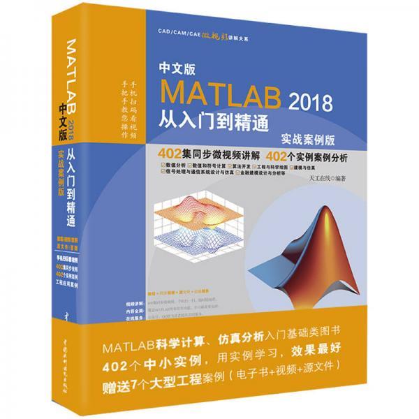 MATLAB2018从入门到精通MATLAB视频教程 实战案例版