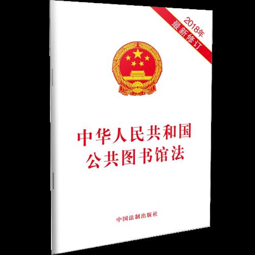 中华人民共和国公共图书馆法(2018年最新修订)