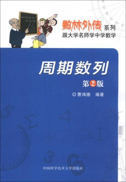 数林外传系列·跟大学名师学中学数学:周期数列(第2版)