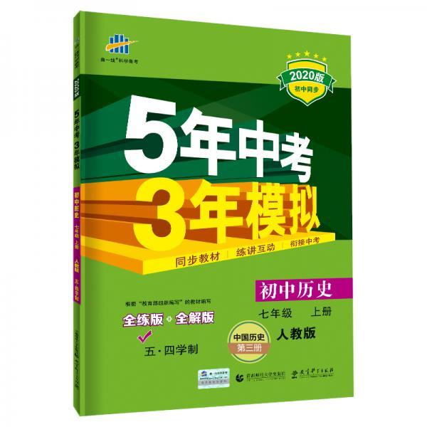 曲一线初中历史五四学制七年级上册人教版2020版初中同步5年中考3年模拟五三