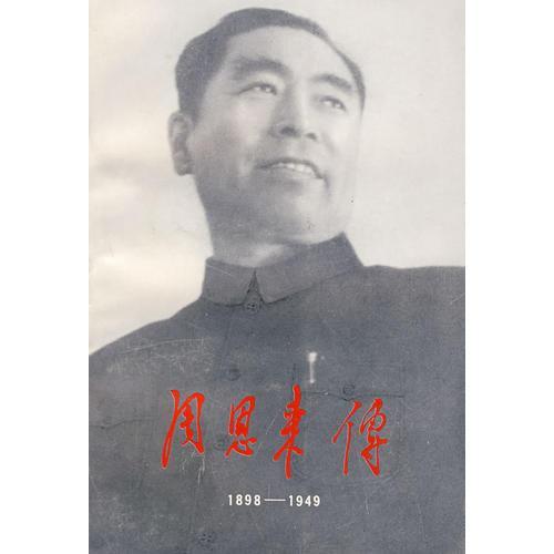 周恩来传(1898-1949)
