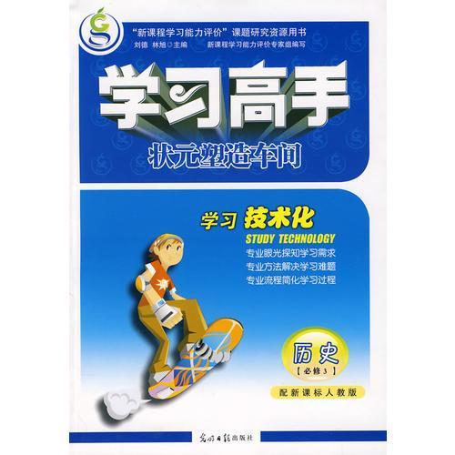 学习高手状元塑造车间(历史/必修3)(配新课标人教版)