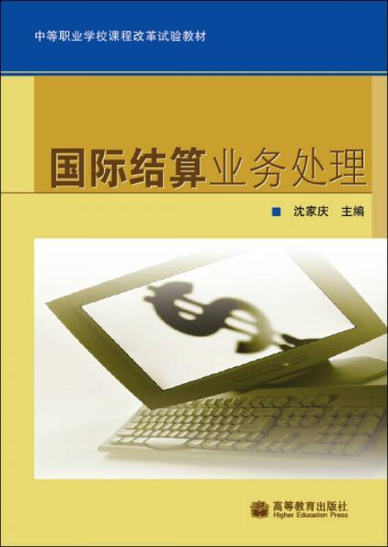 中等职业学校课程改革试验教材:国际结算业务处理