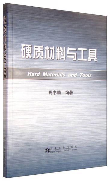 硬质材料与工具