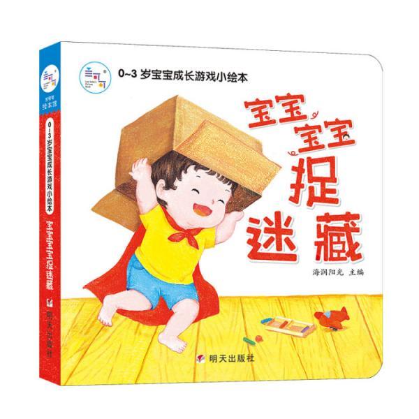 海润阳光·0~3岁宝宝成长游戏小绘本、宝宝宝宝捉迷藏