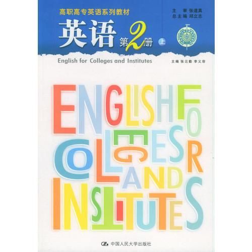 英语(2)(上下册)——高职高专英语系列教材