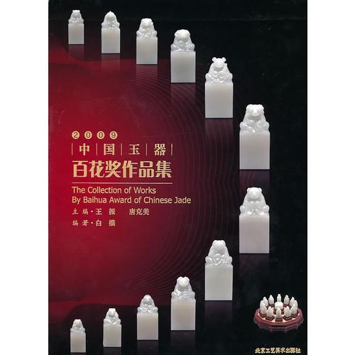 2009中国玉器百花奖作品集