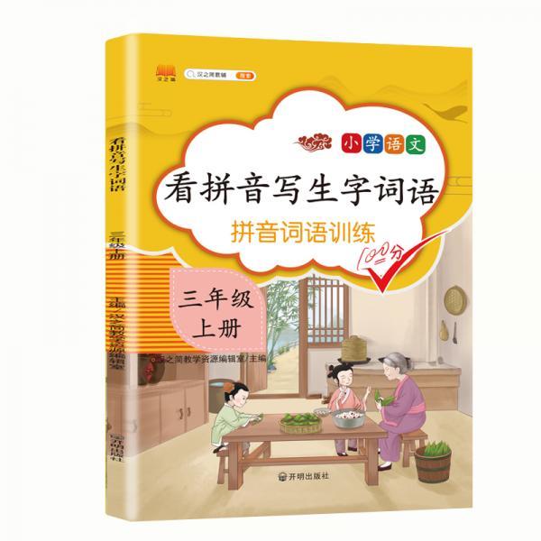 汉之简看拼音写字词语小学三年级上册语文课本同步专项训练写字练习生字注音彩绘版