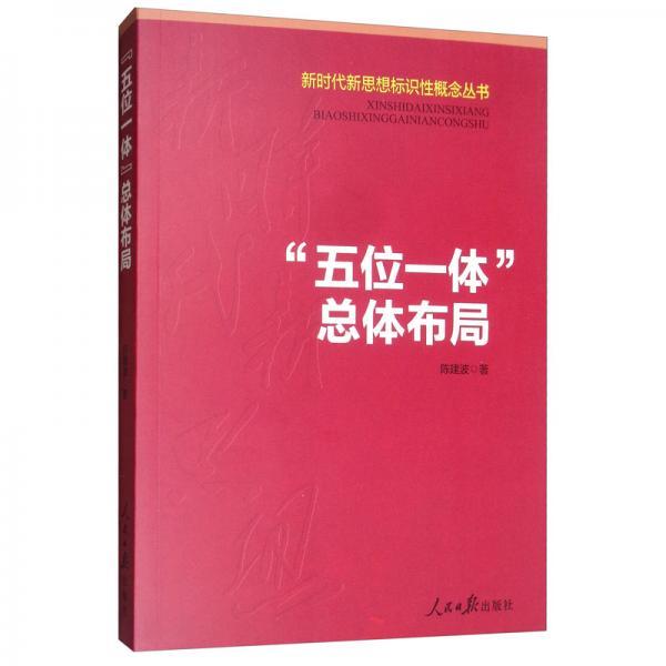 """""""五位一体""""总体布局/新时代新思想标识性概念丛书"""