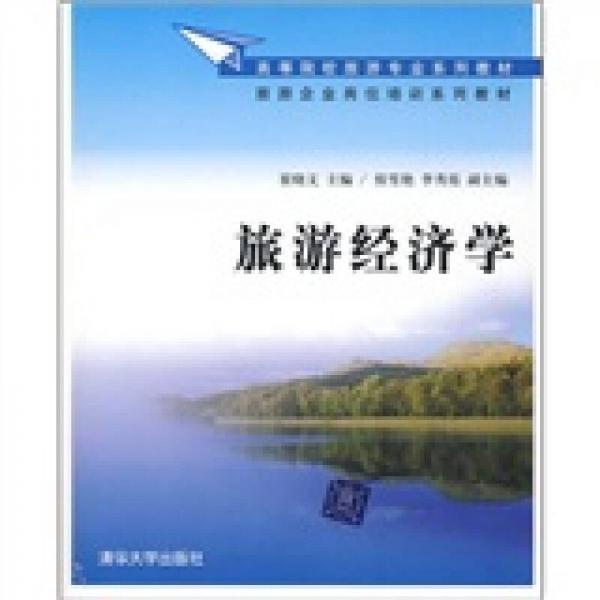 高等院校旅游专业系列教材·旅游企业岗位培训系列教材:旅游经济学
