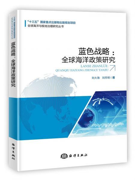 蓝色战略:全球海洋政策研究