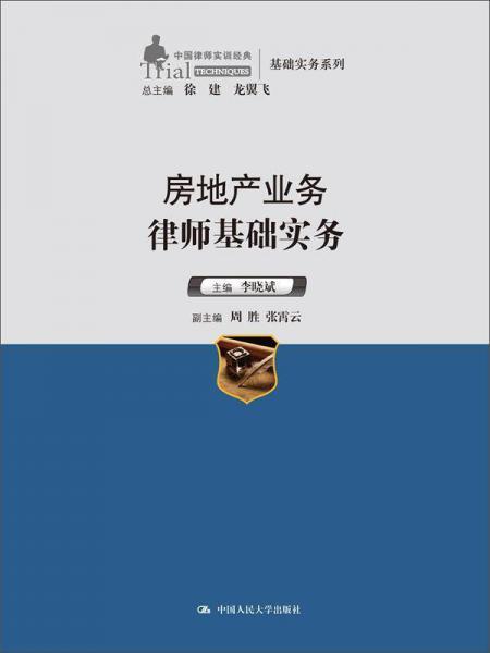 中国律师实训经典·基础实务系列:房地产业务律师基础实务