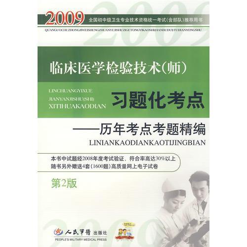 2009临床医学检验技术(师)习题化考点(第二版)