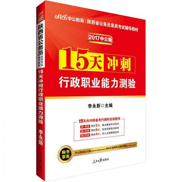 中公版·2017陕西省公务员录用考试辅导教材:15天冲刺行政职业能力测验
