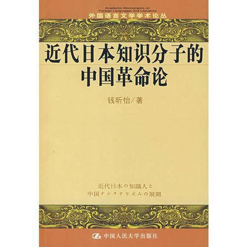 近代日本知识分子的中国革命论