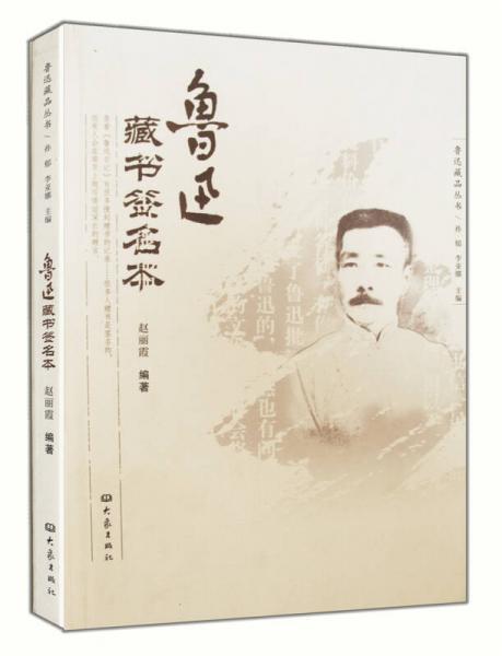 鲁迅藏书签名本