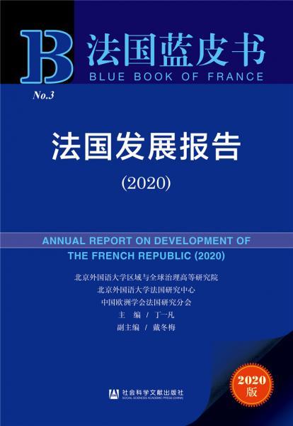 法国蓝皮书:法国发展报告(2020)
