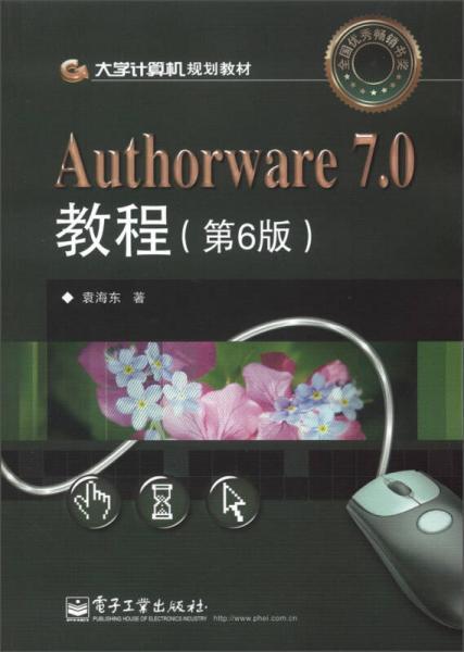 大学计算机规划教材:Authorware 7.0教程(第6版)