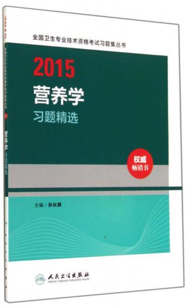 2015全国卫生专业技术资格考试习题集丛书:营养学习题精选(人卫版 专业代码108、210、382)