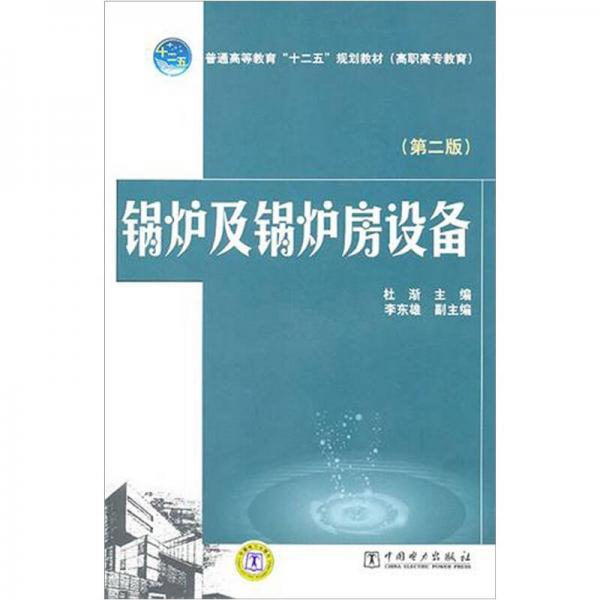 锅炉及锅炉房设备(第2版)