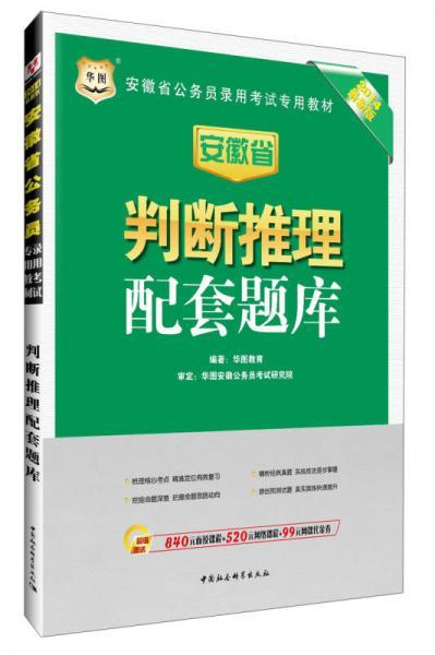 华图·2014安徽省公务员录用考试专用教材:判断推理配套题库(最新版)