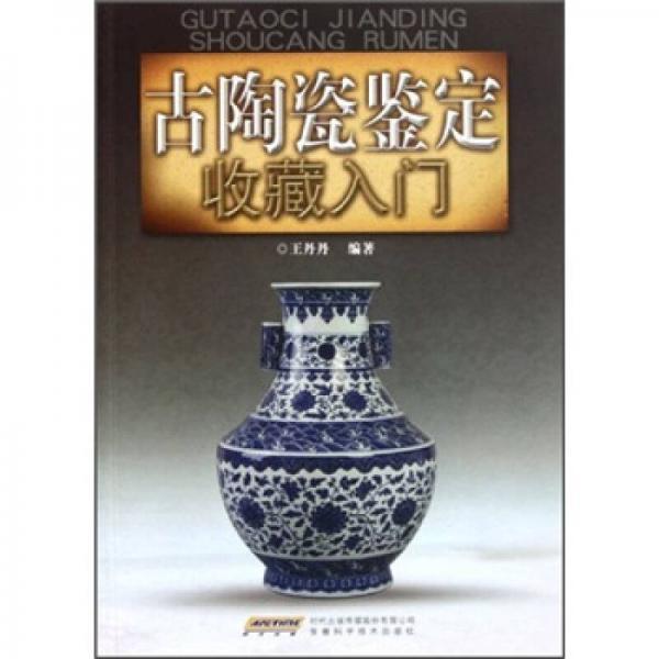 古陶瓷鉴定收藏入门