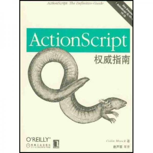 ActionScript权威指南