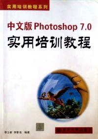 中文版 Photoshop 7.0 实用培训教程