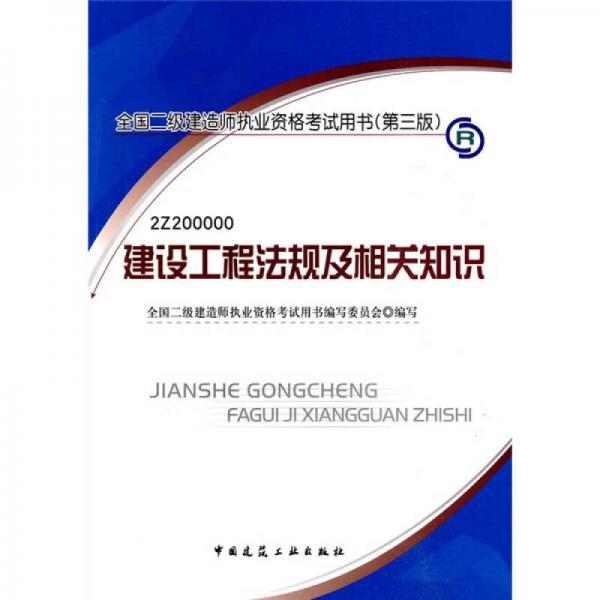 全国二级建造师执业资格考试用书:2Z200000 建设工程法规及相关知识(第3版)