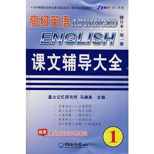 高级英语课文辅导大全(1)——星火