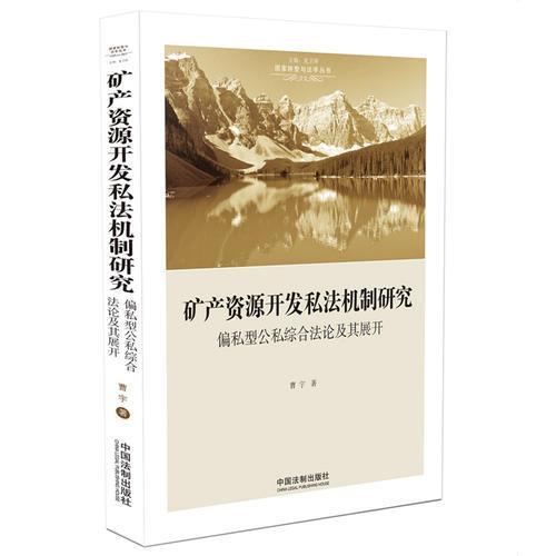 矿产资源开发私法机制研究:偏私型公私综合法论及其展开(国家转型与法学丛书)
