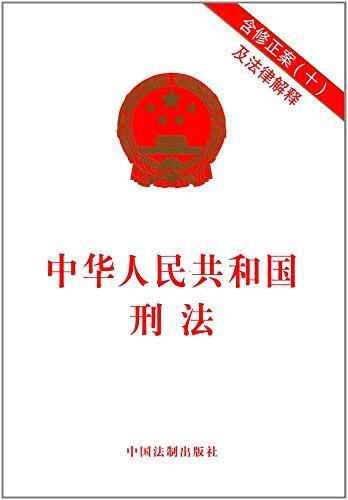中华人民共和国刑法(含修正案(十)及法律解释)