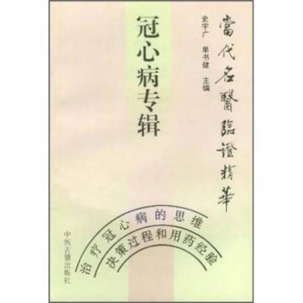 冠心病专辑:当代名医临证精华