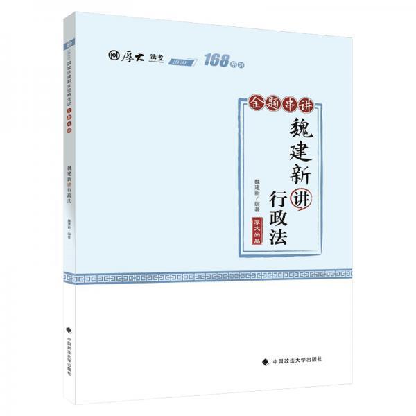 168金题串讲·魏建新讲行政法