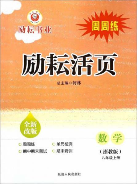 励耘活页:数学(八年级上 浙教版 全新改版)